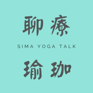 podcast-sima-yoga-talk-聊療瑜珈-音頻