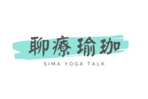 sima-yoga-talk-聊療瑜珈-logo