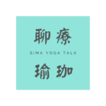 sima-yoga-talk-pocast-聊療瑜珈-音頻.png