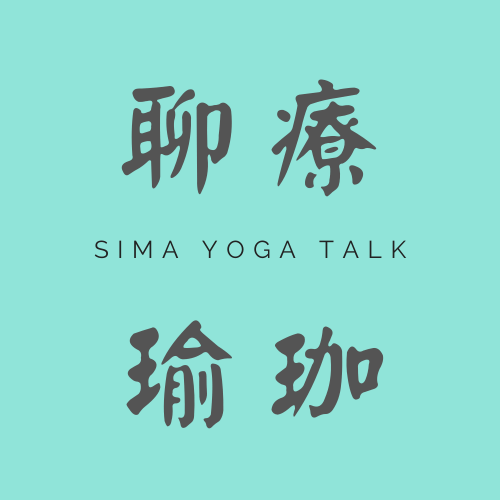 sima-yoga-talk-pocast-聊療瑜珈-音頻.png