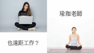 瑜珈老師-遠距工作-在家工作-yoga-instructor-work-remotely-work-from-home