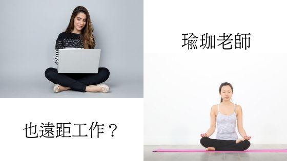 瑜珈老師-遠距工作-在家工作-yoga-instructor-work-remotely-work-from-home