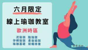 線上瑜珈教室-線上-在線-學瑜珈-瑜珈課-yoga-class-online