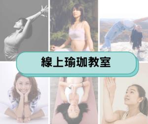 線上瑜珈教室-yoga-studio-online