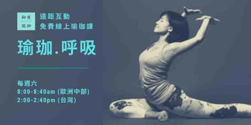 免費線上瑜珈課-sima-yoga-talk