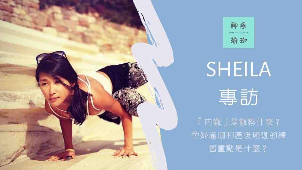 sima-yoga-talk-聊療瑜珈-內觀-孕婦瑜珈-產後瑜珈-sheila