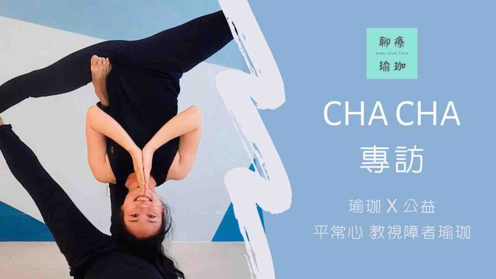 chacha-視障瑜珈-公益瑜珈-sima-yoga-talk-聊療瑜珈