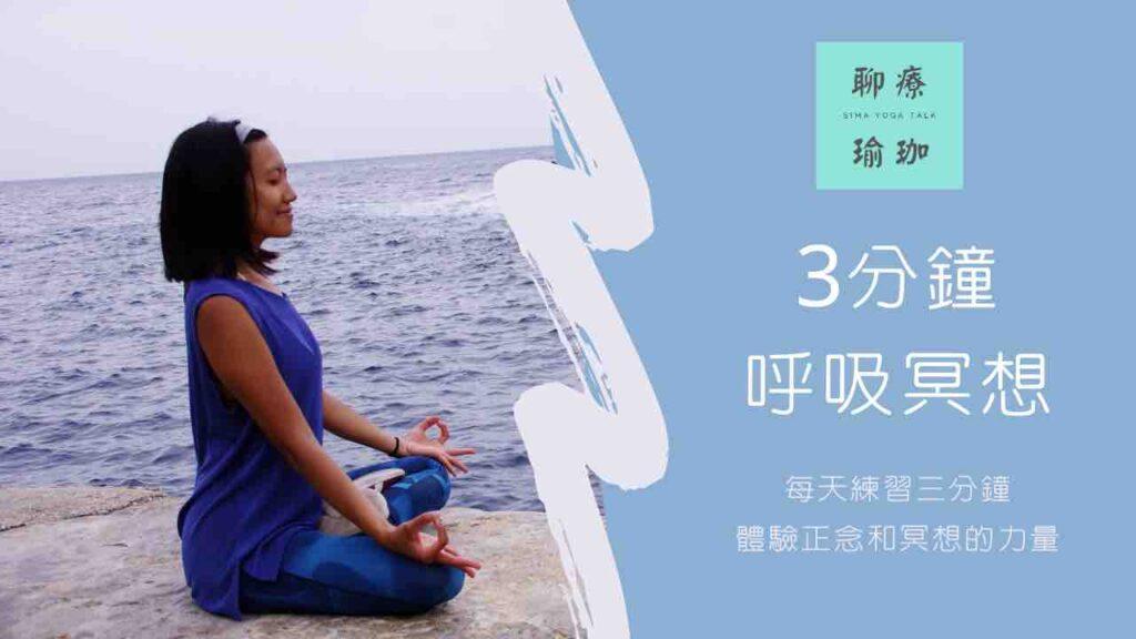 breathing-meditation-3分鐘呼吸冥想-免費冥想逐字稿