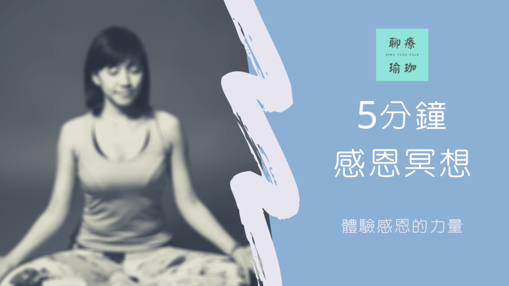 5-min-compassionate-meditation-5分鐘感恩冥想-聊療瑜珈-sima-yoga-talk
