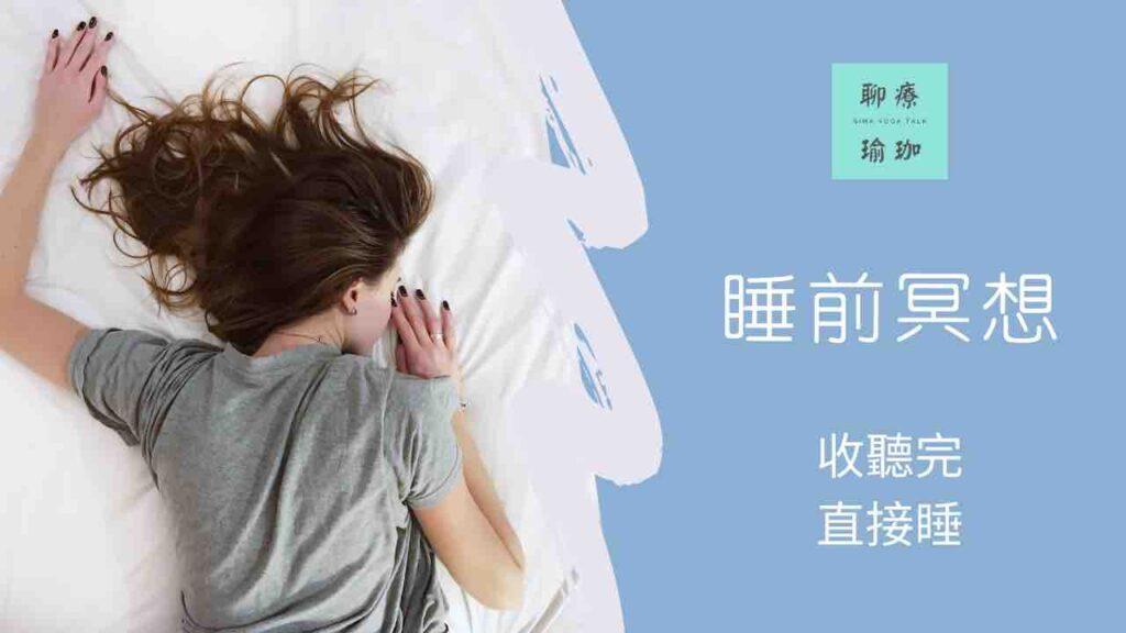 podcast-sima-yoga-talk-聊療瑜珈-睡前冥想-bedtime-meditation