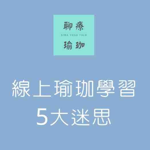 EP 14 – 線上瑜珈學習的5大迷思