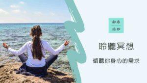 podcast-sima-yoga-talk-聊療瑜珈-音頻-冥想-傾聽自己內心的需求