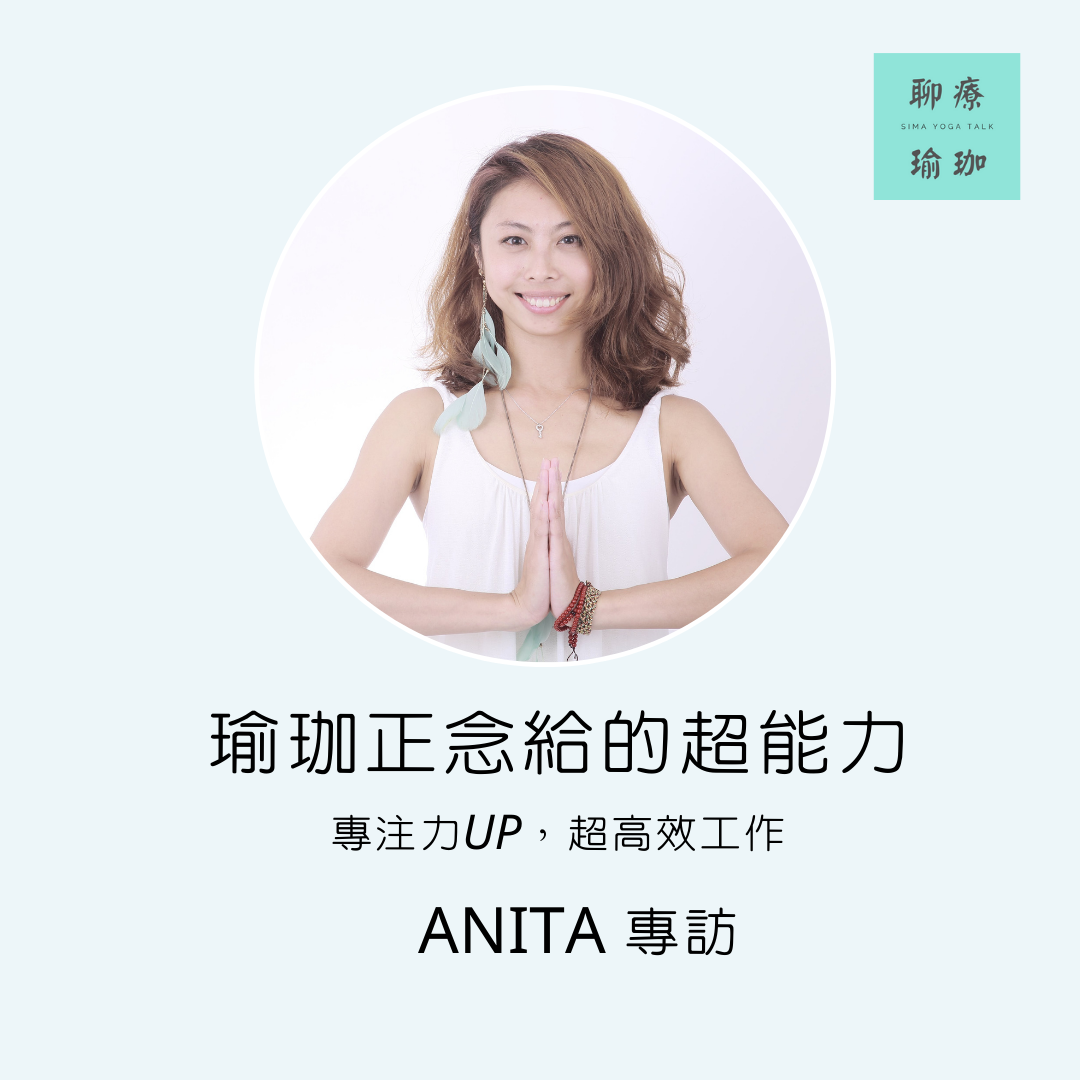 anita-陳彥華-cozyoga-聊療瑜珈-正念好處-瑜珈好處-如何提升專注力
