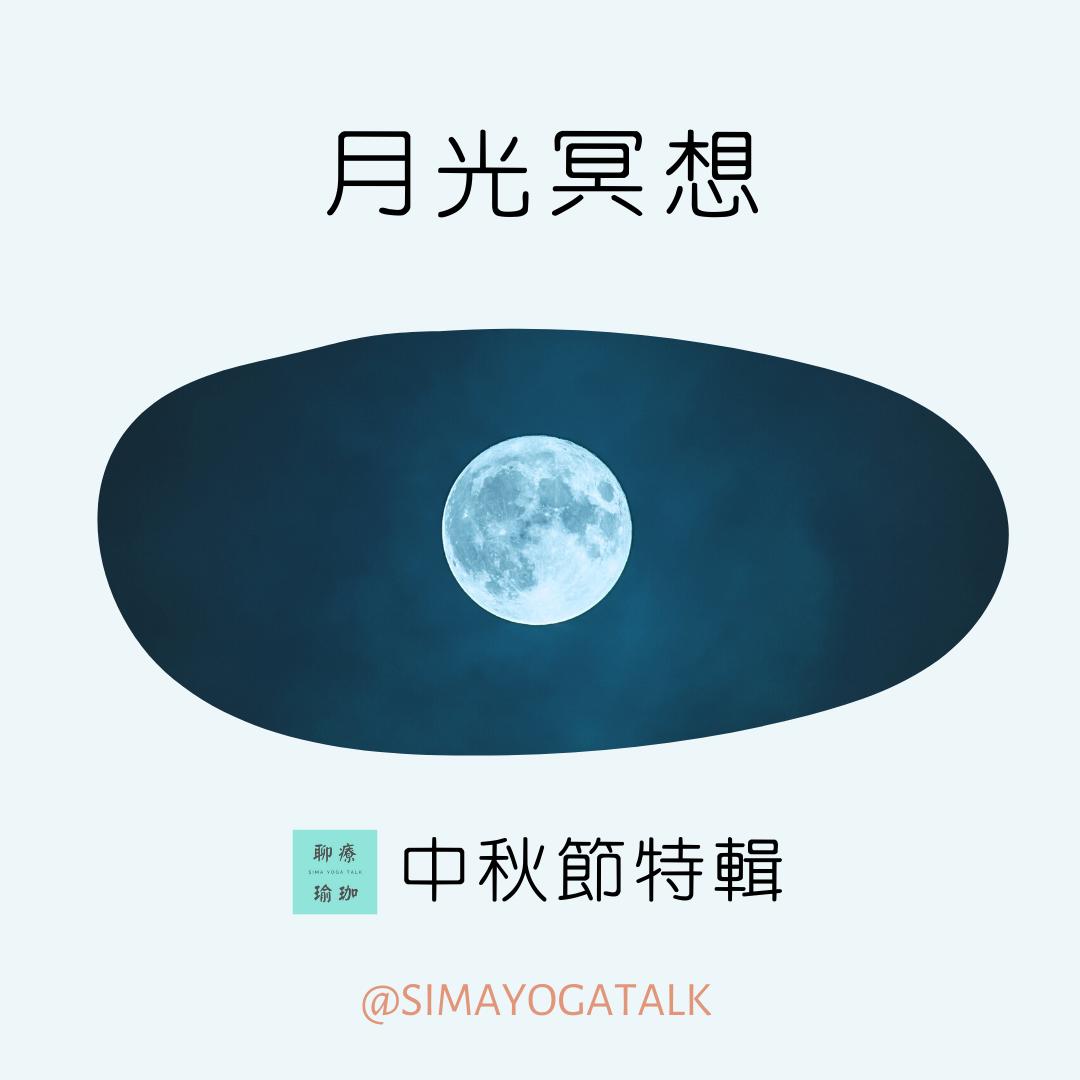 中秋節-滿月-月亮能量-冥想