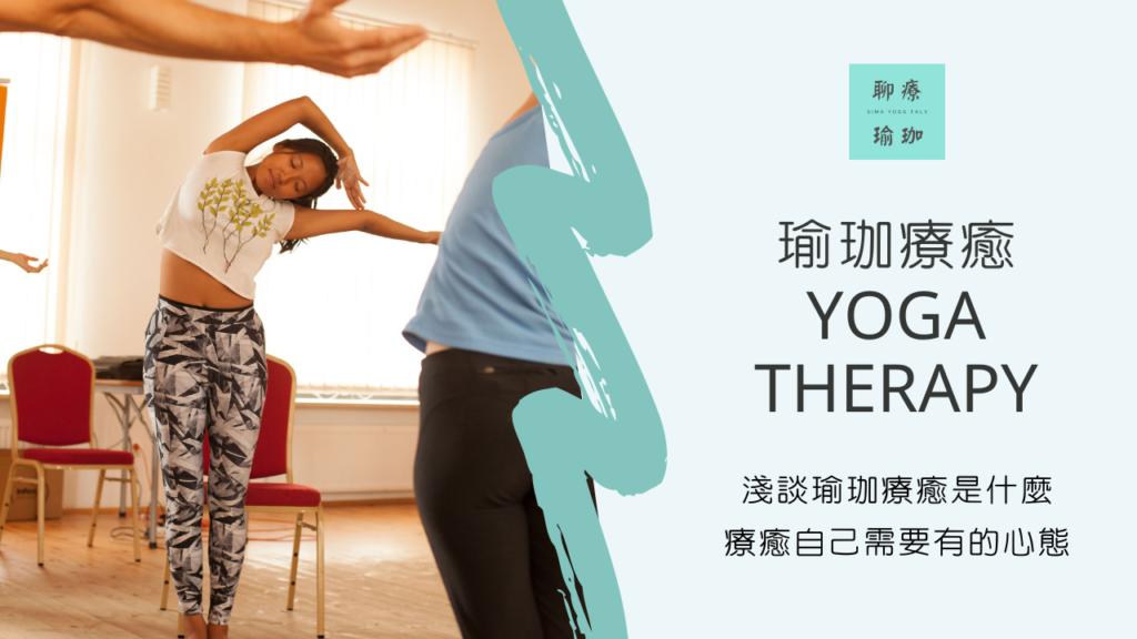 瑜珈療癒是什麼-yoga-therapy-yoga-Yoga-Chikitsa
