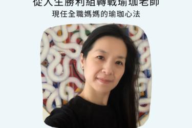 EP 25 – 從人生勝利組轉戰瑜珈老師,現任全職媽媽的瑜珈心法 / Lisa 專訪