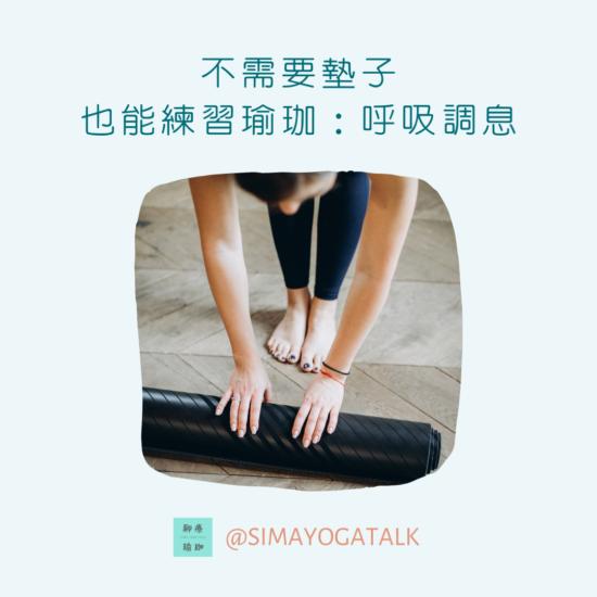 EP 29 -不需要墊子也能練習瑜珈:呼吸調息