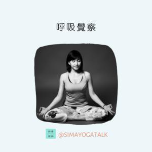 冥想文-冥想內容-冥想引導-冥想方法-呼吸冥想-呼吸方法