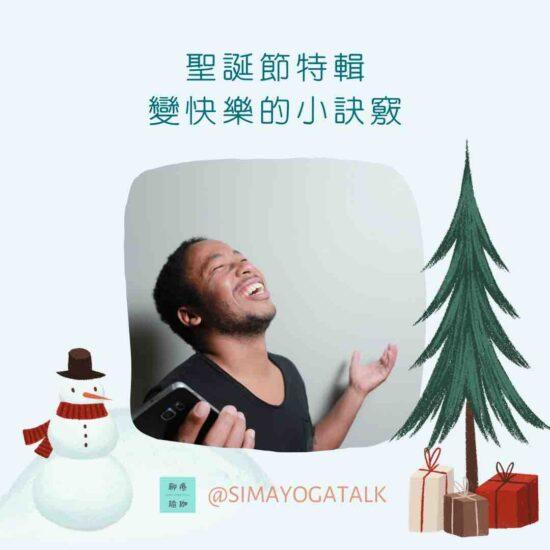 EP 30 -聖誕節特輯: 變快樂的小訣竅