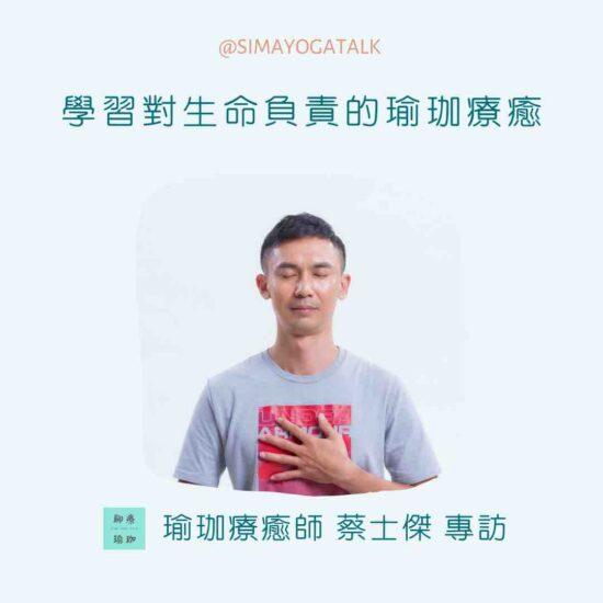 EP 33 –  學習對生命負責的瑜珈療癒/ 瑜珈療癒師蔡士傑 Janus Tsai 專訪