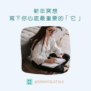 人生最重要的是什麼-人生最重要的事-不知道做什麼-不知道自己要什麼-我不知道我喜歡什麼-simayogatalk-聊療瑜珈-podcast-冥想-音頻-新年-找到心底的願望