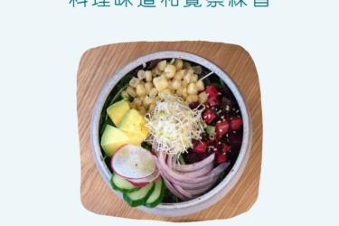 EP 34 – 料理味道和覺察練習