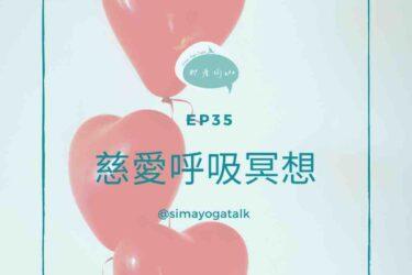 EP 35 – 慈愛呼吸冥想