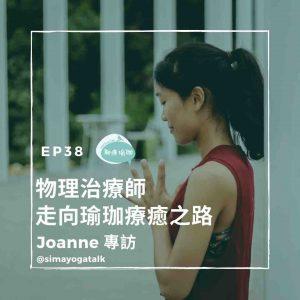 ep38-simayogatalk-物理治療師-瑜珈療癒-如何成為瑜珈老師-podcast-聊療瑜珈-音頻-播客