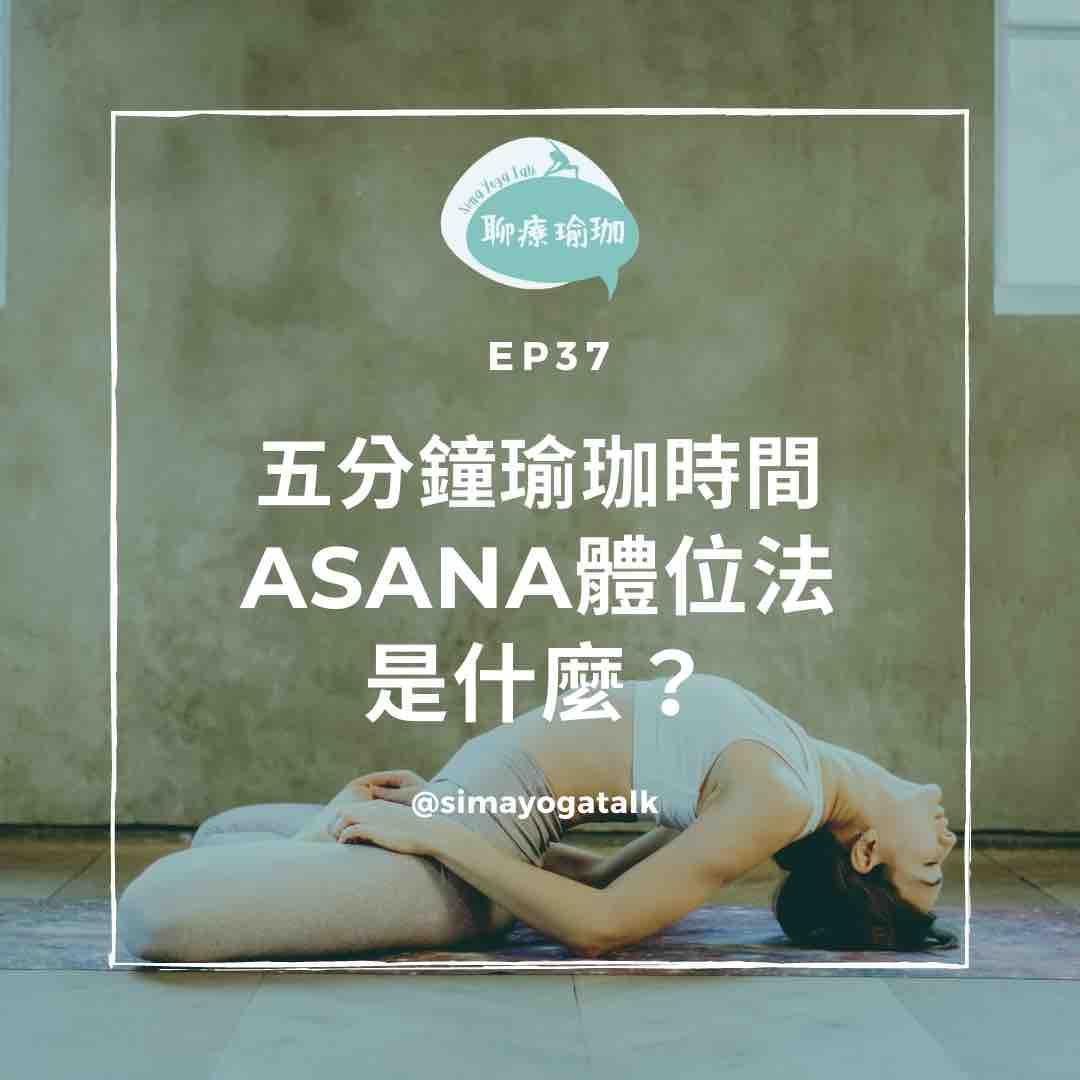 asana為什麼叫-asana意思-Asana中文-Asana介紹
