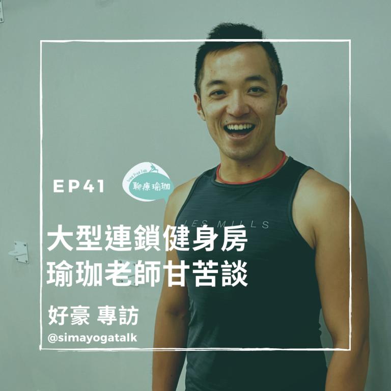 好豪-simayogatalk-podcast-專訪-大型連鎖健身房瑜珈課-瑜珈老師-如何成為瑜珈老師