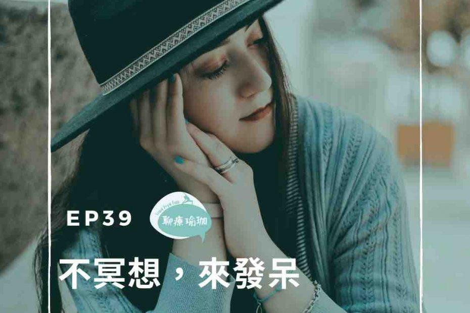 ep39-simyogatalk-聊療瑜珈-音頻-podcast-發呆-發呆大賽-發呆好處