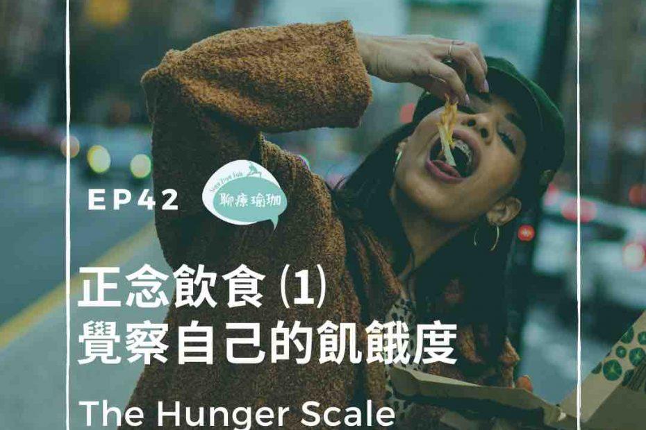 減重-減肥-mindful-eating-正念飲食覺察訓練-正念飲食法-正念飲食練習-正念飲食步驟-正念飲食-正念-正念飲食-覺察自己為什麼吃-比吃什麼-怎麼吃更重要-正念飲食心得 -simayogatalk-podcast-ep42-正念飲食-飢餓量表-the-hunger-scale