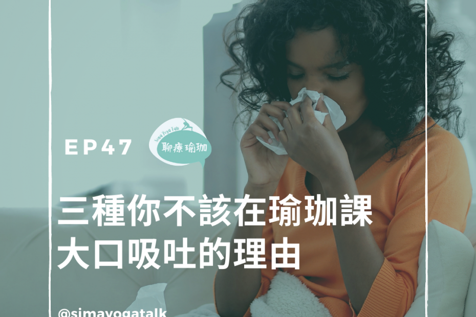 如何呼吸 - 如何呼吸順暢-呼吸過度症-氣喘-運動-呼吸困難-鼻過敏-呼吸困難-鼻過敏鼻塞-鼻子過敏-呼吸不順-焦慮-呼吸困難-焦慮-呼吸法-瑜珈-呼吸不順-瑜珈-呼吸方式