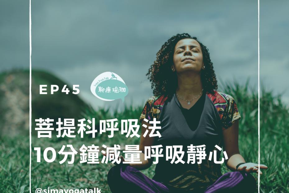 播客-音頻節目-podcast-sima-yoga-talk-聊療瑜珈-菩提格呼吸法-菩提格輕慢呼吸法-呼吸太快-呼吸太用力-呼吸快慢-呼吸很快-呼吸練習-放鬆-呼吸練習法-呼吸教學-