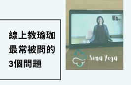 sima-yoga-talk-線上瑜珈-怎麼在線上教瑜珈-線上教瑜珈需要注意什麼-線上瑜珈課程