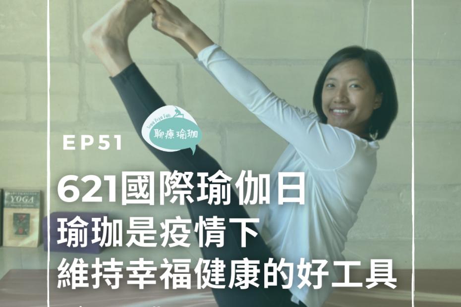 sima-yoga-talk-聊療瑜珈-音頻-podcast-621-國際瑜伽日-世界瑜珈日-international-day-of-yoga