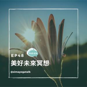 sima-yoga-talk-美好未來冥想-身心靈-podcast-聊療瑜珈