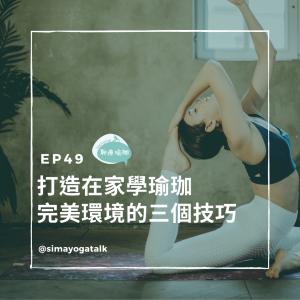 在家-瑜珈-sima-yoga-talk-自己在家練瑜珈-練瑜珈-podcast-聊療瑜珈-播客-音頻