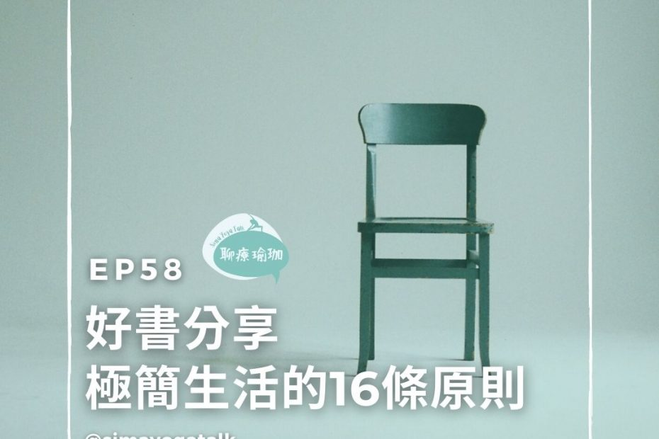 EP 58 好書分享|極簡生活的16條原則 Minimalist Rulebook:16 Rules for Living with Less