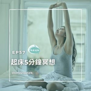 sima-yoga-talk-podcast-播客-音頻-聊療瑜珈- 冥想-早晨冥想引導-早晨能量-清晨冥想-早上-起床冥想-起床儀式-晨間冥想