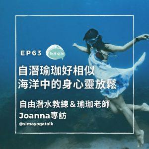 sima-yoga-talk-podcast-播客-音頻-聊療瑜珈-自由潛水 自潛-瑜珈-水肺-潛水-呼吸調息-放鬆-冥想-自由潛水介紹-潛水是什麼意思-自由潛水技巧-平壓-呼吸法
