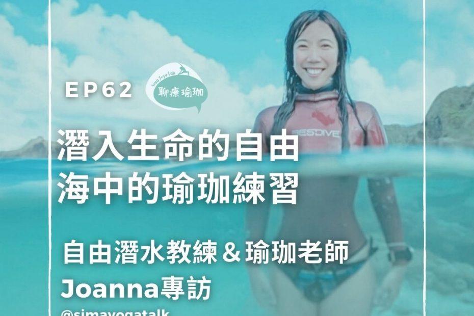 sima-yoga-talk-podcast-播客-音頻-聊療瑜珈-自由潛水 自潛-瑜珈-水肺-潛水-危險-呼吸調息-放鬆-冥想-潛水類型-自由潛水介紹-潛水是什麼意思